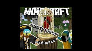 как сделать клетку для попугаев в Minecraft