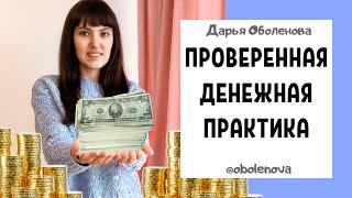МОЩНАЯ практика на быстрые Деньги, такого Вы еще не знали, простой и действенный ритуал на деньги