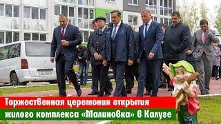В Калуге состоялось торжественное открытие жилого комплекса «Малиновка»(, 2016-09-19T08:49:59.000Z)
