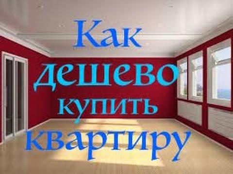 где купить новостройку в москве форум
