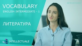 Английский язык - Vocabulary Intermediate - Литература
