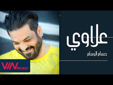 Hussam Al Rassam - Aliwe | حسام الرسام - علاوي