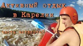 Активный отдых в Карелии 4. Убойный рафтинг для чайников. Походная баня.(, 2015-12-01T18:36:12.000Z)