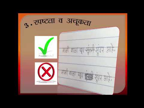 Marathi Subject For Std Xth On Letter Writing Youtube