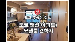도쿄 맨션(아파트) 모델룸 견학!