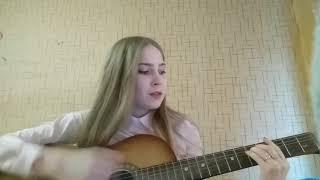 Здравствуй мама/армейские песни/под гитару/поёт девушка