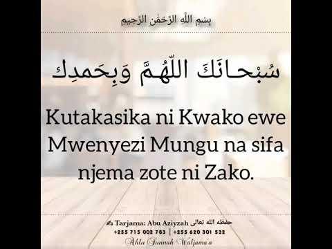 Download Abuu Aziyzah حفظه الله تعالى  -  DUA YA KUFUNGA KIKAO (KAFARA YA KIKAO)