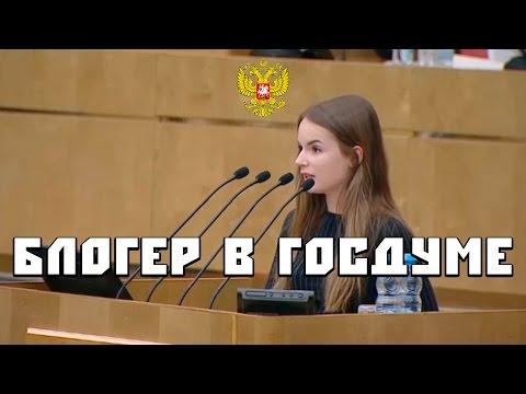 Саша Спилберг в ГосДуме Российской Федерации