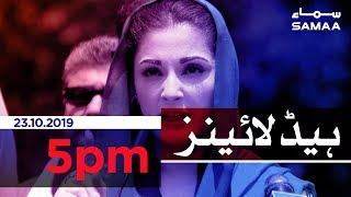 Samaa Headlines - 5PM - 23 October 2019