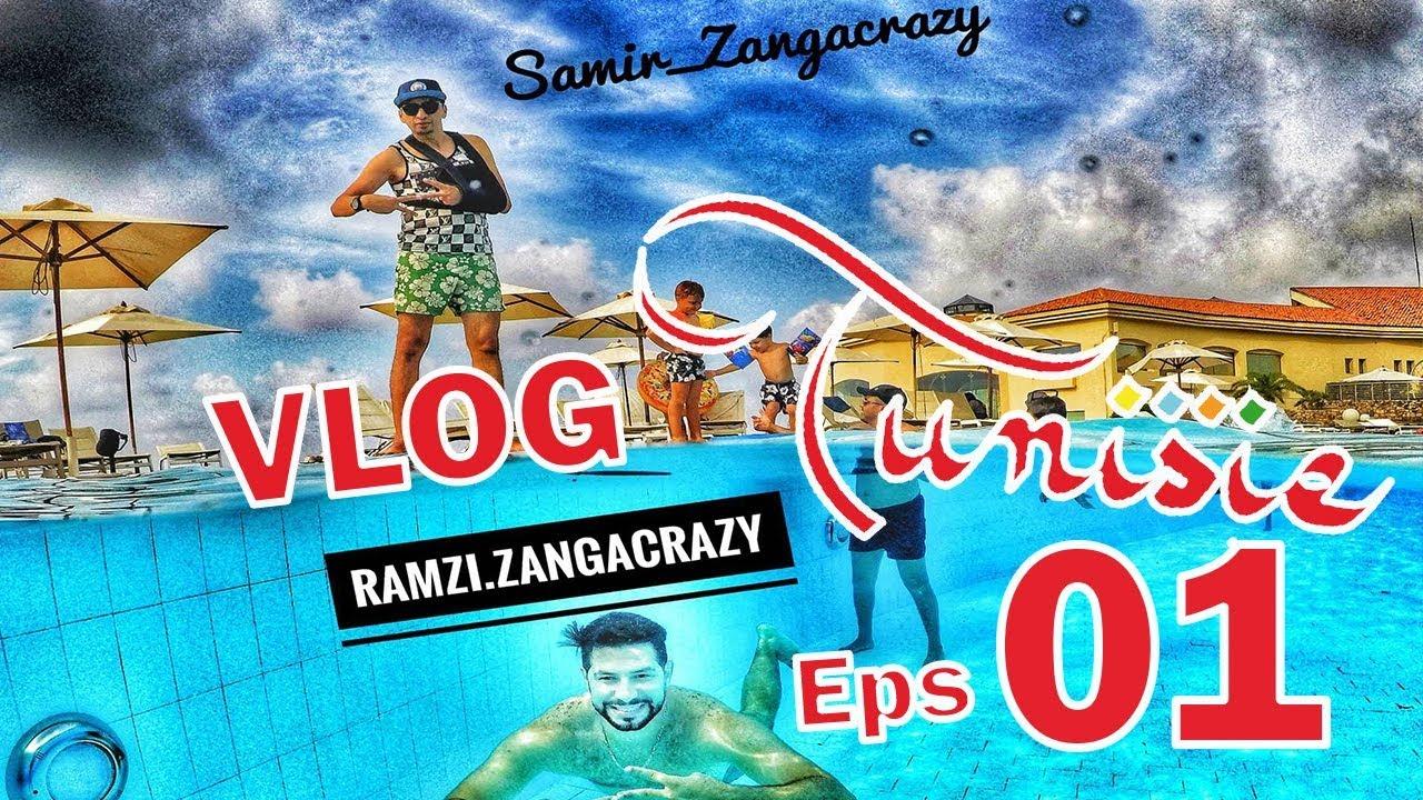 Vlog (1) Tunisie Samir&Ramzi Zanga Crazy Officiel الحلقة الاولى لي فلوج زنقة كرايزي في تونس