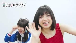 「青ジュリラジオ!」 http://aojuri.tumblr.com/ タレントの卵「西青子...