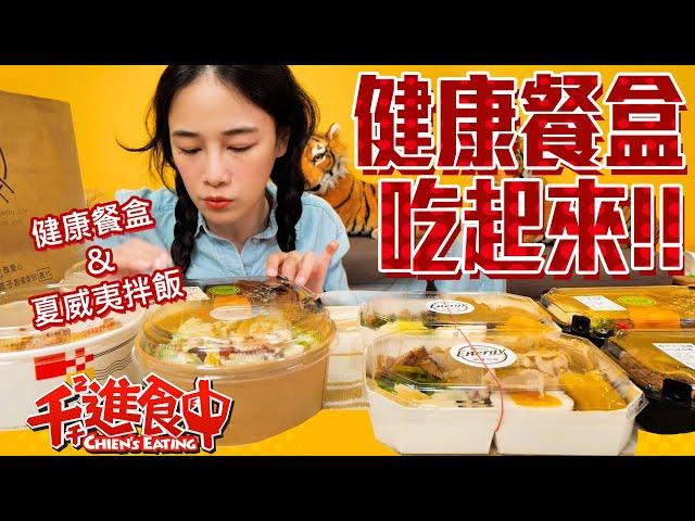 【千千進食中】健康餐盒開箱!原型食物健康餐究竟好不好吃呢?