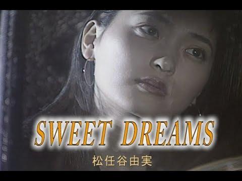SWEET DREAMS (カラオケ) 松任谷由実 - YouTube