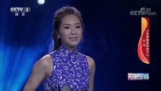 《天天把歌唱》 20191225| CCTV综艺