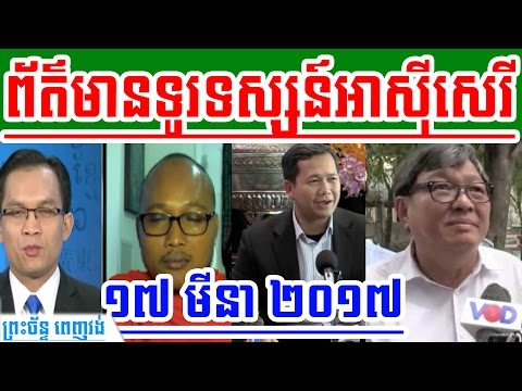 RFA Khmer TV News Today On 17 March 2017 | Khmer News Today 2017