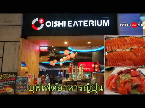 """ร้าน """"OISHI EATERIUM"""" ร้านบุฟเฟ่ต์อาหารญี่ปุ่น"""
