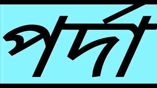 BANGLA WAZ new Porda Kora by Sheikh Motiur Rahman Madani || Bangla Waz New