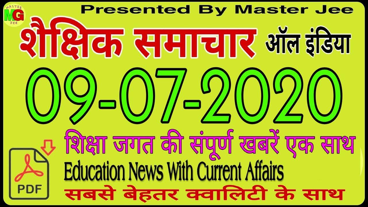 शैक्षिक समाचार राजस्थान 9 July 2020 RAJASTHAN EDUCATION NEWS Sekshik Samachar #Rpsc #REET #Rssb
