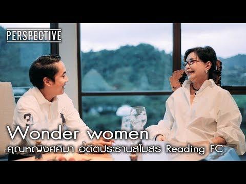Perspective : คุณหญิงศศิมา ศรีวิกรม์ อดีตประธาน Reading FC | Wonder women [23 ก.ค. 60] Full HD