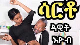 new eritrean comedy 2019  SARTO dawit eyob