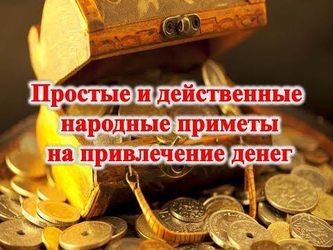 Простые и действенные народные приметы на привлечение денег
