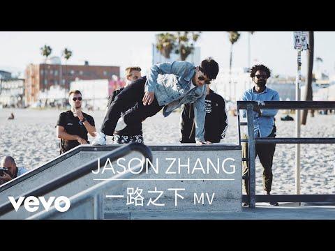 Jason Zhang - 张杰《一路之下 Super Life》MV
