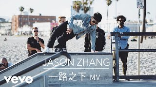 Jason Zhang - Super LifeMV