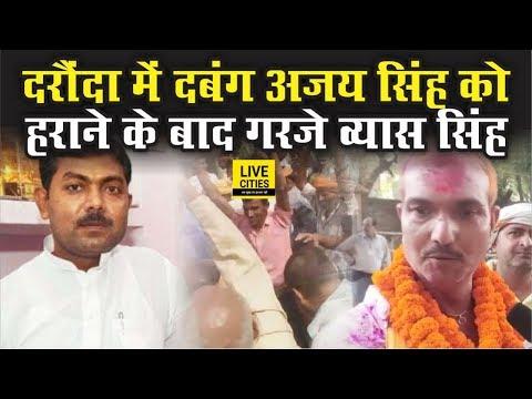 Siwan के Daraundha में नहीं चला Nitish Kumar का जादू, चुनाव जीतने के बाद जानिए क्या बोले Vyas Singh