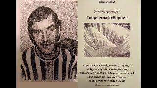 Бердянск - санаторий Арктика(2) - Творческий сборник Касиянова В.М. (инвалид 1 группы ДЦП