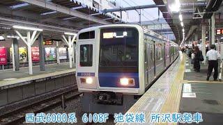 西武6000系 6108F 西武池袋線 所沢駅発車