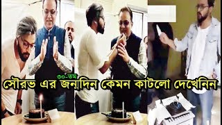 জন্মদিনে সৌরভ কি করলেন? কত বয়স হলো? দেখেনিন Saurav Das Birthday Celebration Party Video