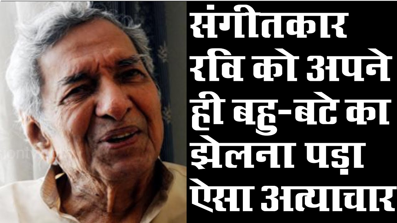 Veteran Music Director Ravi Had To Face Torture by  His Son & Daughter In law, Why?