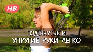 Упражнения для Похудения Рук. Елена Яшкова(Подписка на канал: http://vk.cc/4RToxb Дорогие девушки, сегодня работаем над руками. Основной акцент сделаем на задн..., 2015-02-26T07:22:04.000Z)