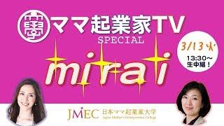 日本ママ起業家大学(http://j-mec.com)の恒例大イベント「ママ起業家...