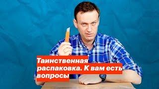 Таинственная распаковка. К вам есть вопросы-Алексей Навальный