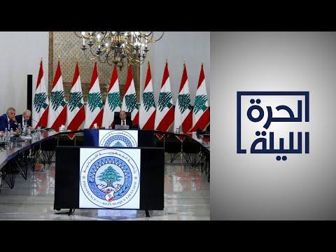 لبنان.. احتجاجات شعبية وأزمة اقتصادية مستمرة  - 22:58-2020 / 5 / 21