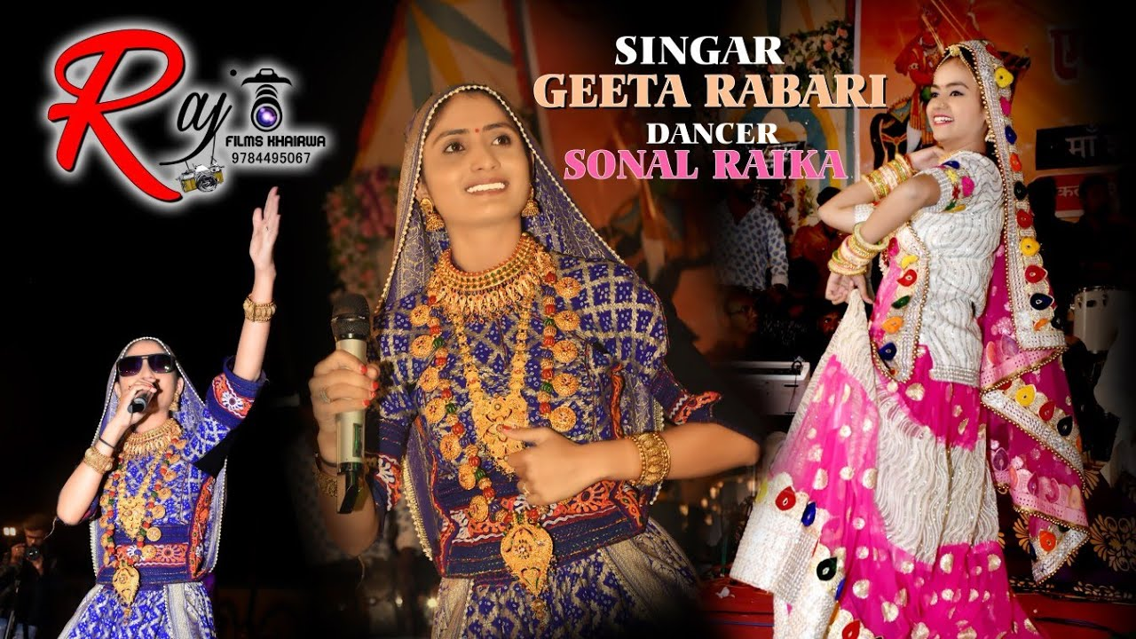 GEETA RABARI#SONAL RAIKA RAJ FILMS KHAIRWA 9784495067  nonstop new song