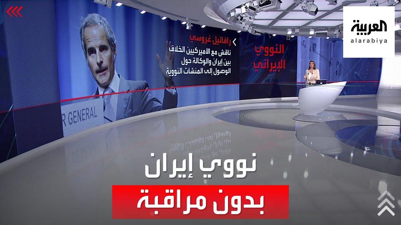 وكالة الطاقة الذرية تحذر: برنامج إيران النووي بدون مراقبة
