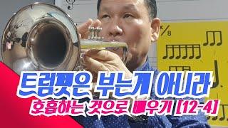 트럼펫은 부는게 아니라 호흡하는것으로 배우기 [12-4…