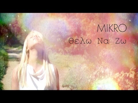 MIKRO - Θέλω Να Ζω   Thelo Na Zo (Official Music Video HD)