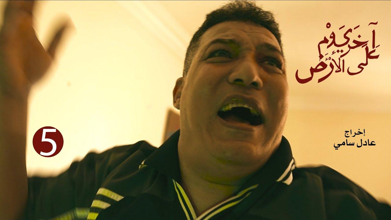 اخر يوم على الارض - الحلقة الخامسة | إخراج: عادل سامي