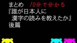 誰が日本人に漢字の読みを教えたか」 最終回です。 本居宣長の発見から...