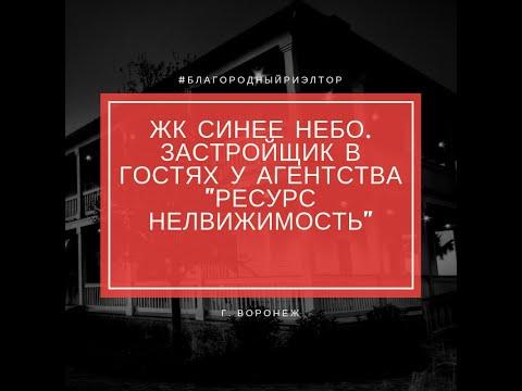 ЖК Синее небо. Квартиры от застройщика. Недвижимость Воронежа. Новая Усмань #благородныйриэлтор