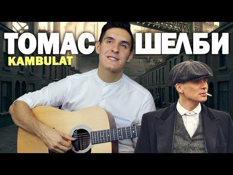KAMBULAT - ТОМАС ШЕЛБИ НА ГИТАРЕ (Кавер by Хижина Музыканта)