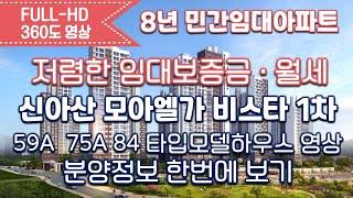 신아산 모아엘가 비스타 1차 8년민간임대아파트 59A …