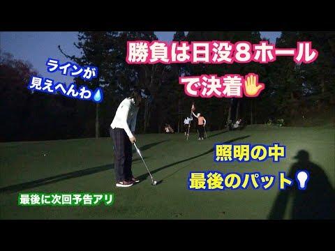 スコアアップに役立つ!!ジュニア&女子ゴルファーラウンド対決👍飛ぶ人も飛ばない人も参考になります👊ついに決着✋