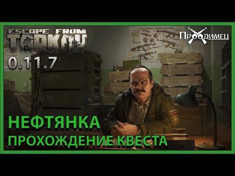Нефтянка | Прапор | Escape From Tarkov