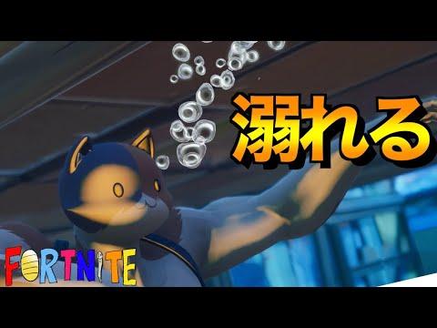 [Fortnite]溺れるなんて聞いてません!!!www