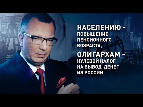 Населению - повышение пенсионного возраста, олигархам - нулевой налог на вывод денег из России