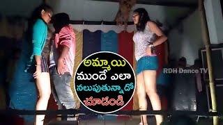 Hot Recording Dance 2017 || Telugu Recording Dance Latest Video || RDH Dance TV ||
